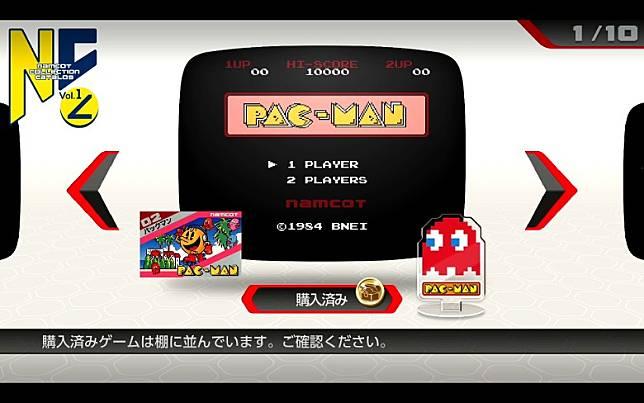經典的《Pac-Man》(食鬼)遊戲,備有1 Player及2 Players選擇。(互聯網)