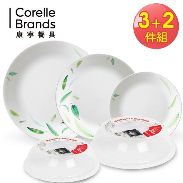 【美國康寧 CORELLE】 葉之舞餐盤 3+2件組