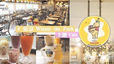 看著心都是甜甜的〜超可愛的Winnie the Pooh來襲!座落東京的限定小熊維尼Cafe,一定值得SIS你去朝聖