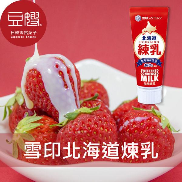 來自北海道,大人小孩一定都喜歡,香濃甜甜好滋味的煉乳,搭配吐司或是草莓更加美味!