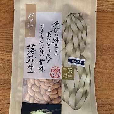 房の駅 ペリエ千葉エキナカ店のundefinedに実際訪問訪問したユーザーunknownさんが新しく投稿した新着口コミの写真