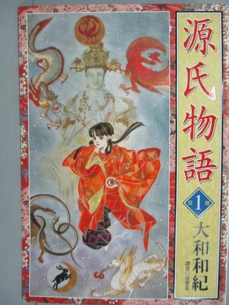 【書寶二手書T1/漫畫書_JLM】源氏物語新版 1_大和和紀