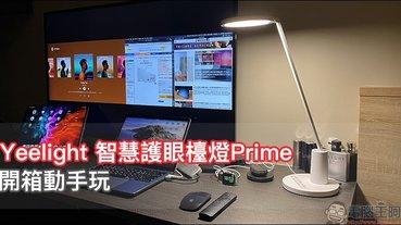 Yeelight 智慧護眼檯燈Prime 開箱動手玩:德國萊茵眼舒適認證、旗艦規格高性價比智慧檯燈