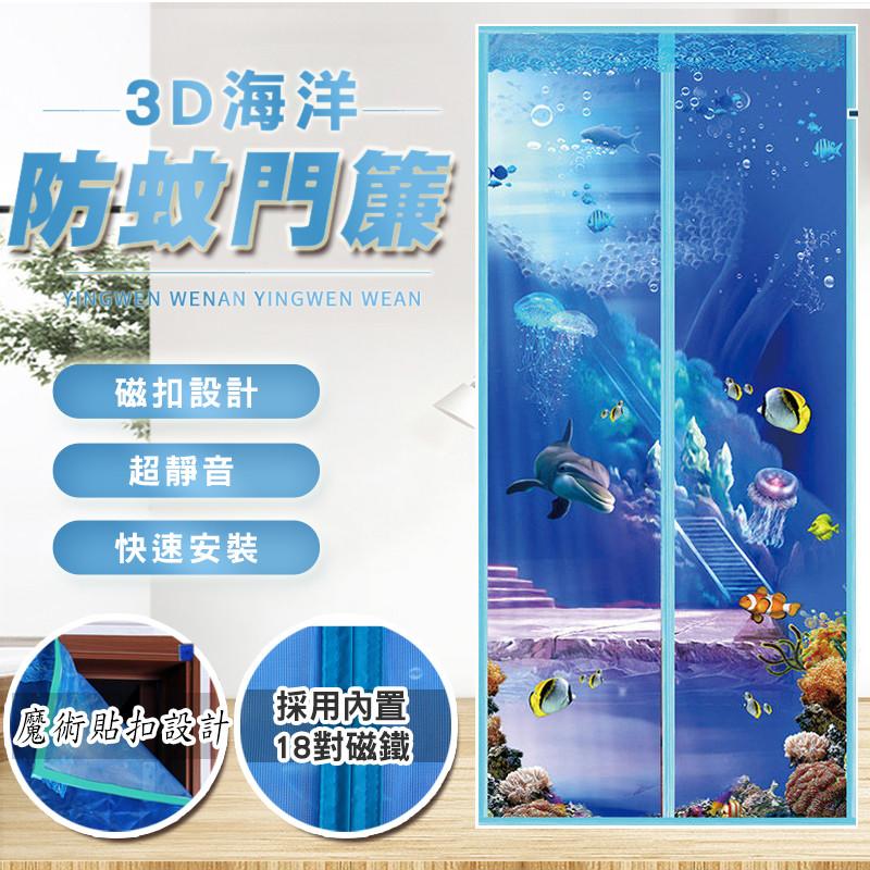 超靜音快裝3D海洋防蚊門簾