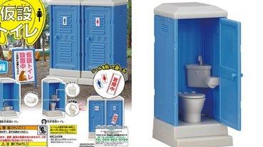 獵奇又爆笑!日本推出「迷你流動廁所」扭蛋,分成蹲式和坐式馬桶超細心!