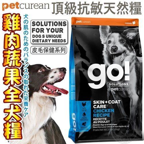 【ZOO寵物樂園】(送購物金300元) GO》皮毛保健雞肉蔬果全犬糧-25LB/11.35KG