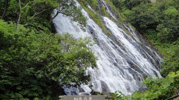 【北海道自由行】日本百大瀑布必去5選景點!夏天就是到北海道享受痛快的涼感!