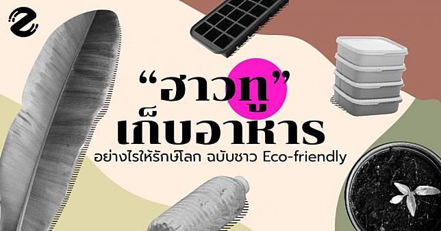"""""""ฮาวทู"""" เก็บอาหารอย่างไรให้รักษ์โลก ฉบับชาว Eco-friendly"""