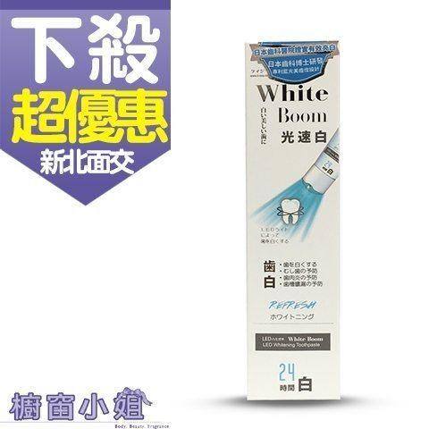 萊思 LI-ZEY 藍光 光速白 牙膏 100g 附專利美齒燈 葡萄柚 薄荷