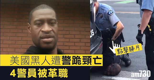【有片】美國黑人遭警跪頸亡 4警員被革職