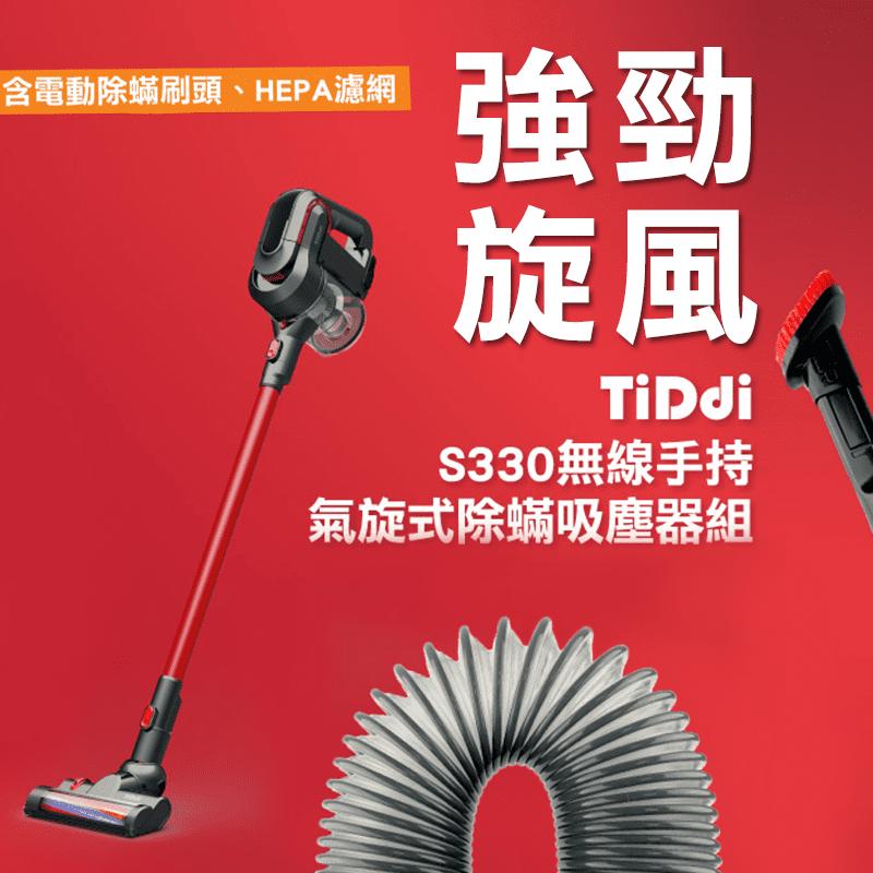 【TiDdi智能管家】無線手持氣旋式吸塵器(贈電動除塵蹣床刷S330),本檔全網購最低價!