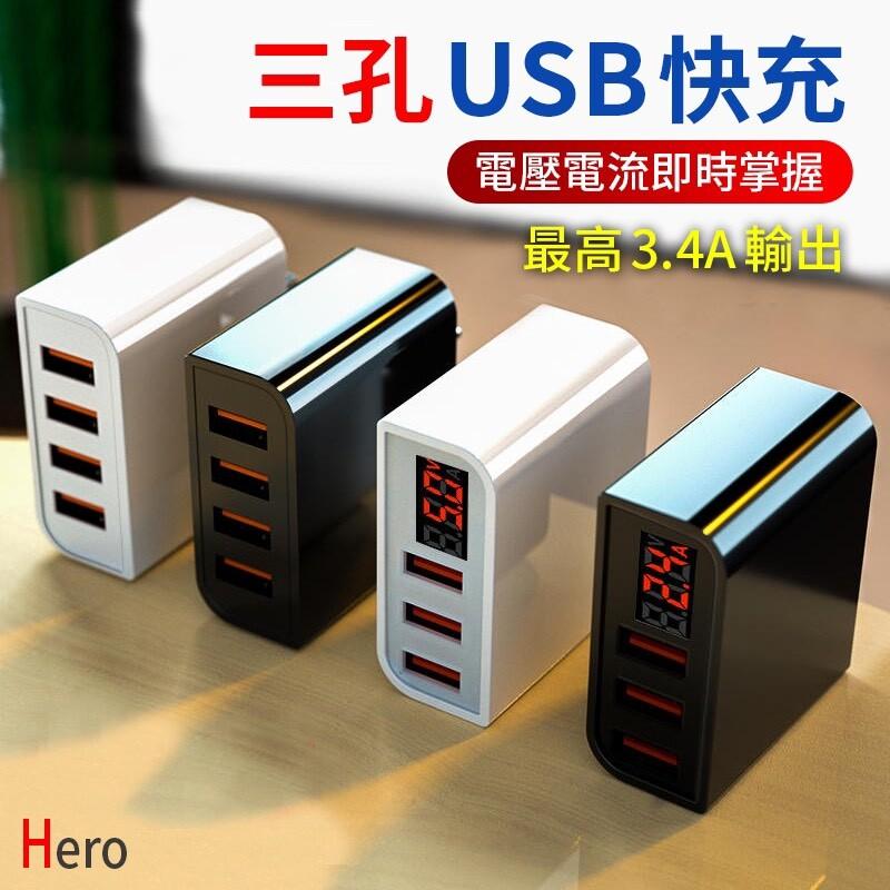 台灣商檢局BSMI認證:R45861 最高門檻 安心使用無負擔 數位顯示 電壓、電流、精準掌握充電品質 一目了然 最高總輸出3.4A大電流,單孔最高支援2.4A 蘋果充電頭的2倍電流 台灣自創品牌He