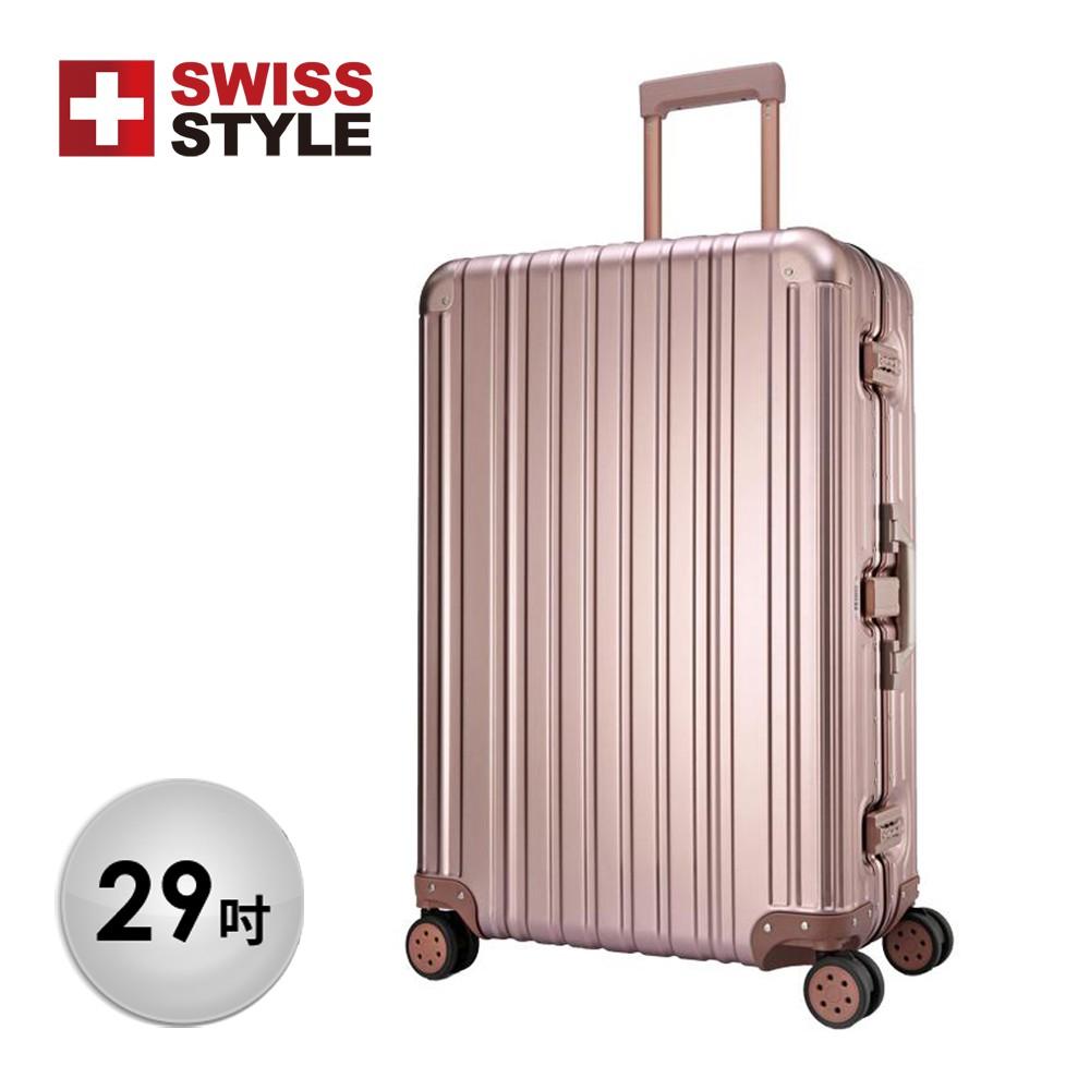 [SWISS STYLE] 極緻奢華鋁鎂合金行李箱 29吋