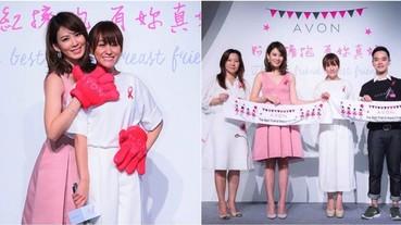 Melody、海芬「親密觸摸」不害羞! 雅芳首推「粉紅擁抱」,帶動乳癌防治全新潮流!