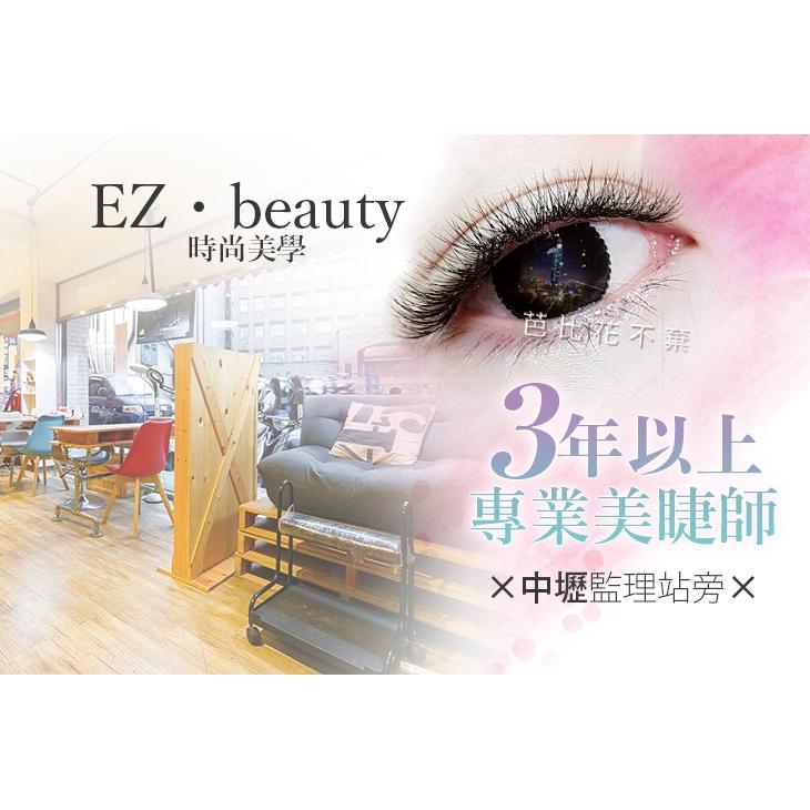 【EZ.beauty時尚美學】3D氣質女神200根 桃園