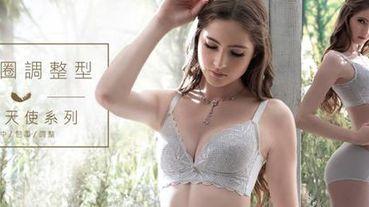 Lady法式精品內衣--台灣製造的內在美! 無鋼圈調整型內衣