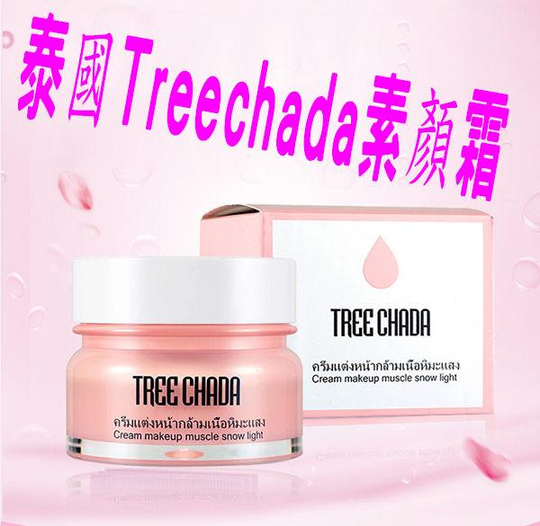 泰國 Treechada 素颜霜 50mL 美顏霜 美白霜 底霜 遮瑕筆 透明妝 眼袋 女人 裸色