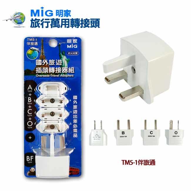 明家MIG-國外旅遊插頭轉接器組(TM5-1)