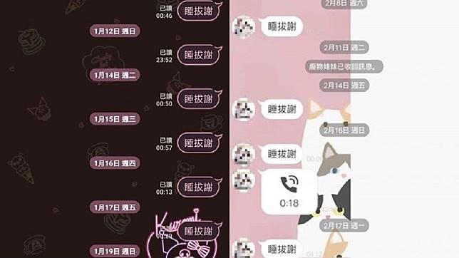網友PO文解釋為何妹妹每晚都對她說「睡拔謝」。(圖/翻攝自臉書「爆怨公社」)
