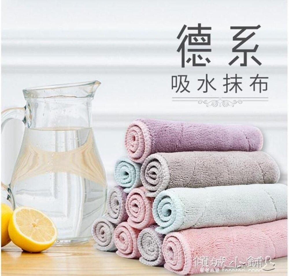 擦手巾 洗碗抹布家務清潔擦手巾吸水家用廚房洗碗巾竹纖維不沾油擦地桌布 傾城小鋪 聖誕節禮物