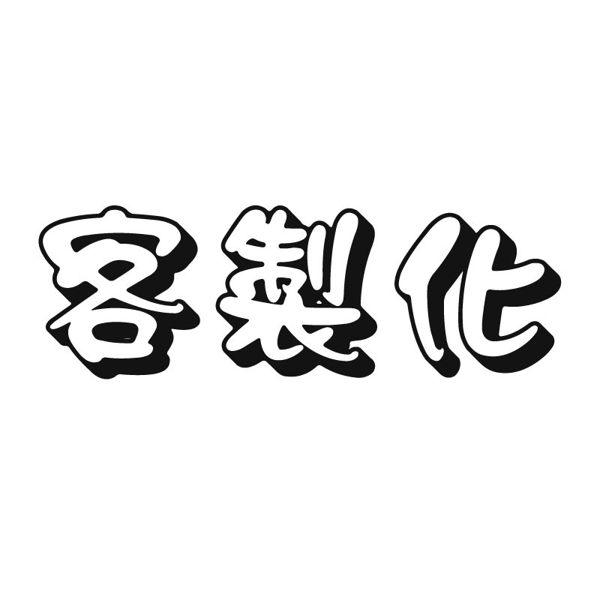 預購★客製化訂單 二門簾 二桌布