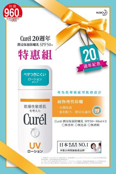 Curél 20週年潤浸保濕防曬乳 SPF50+ 特惠組(2019)