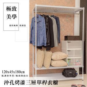 【dayneeds】極致美學120x45x180沖孔烤白三層單桿衣櫥