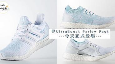 冰藍系列adidas Running UltraBoost!今天正式登場,小男孩風的女生要留意啦!