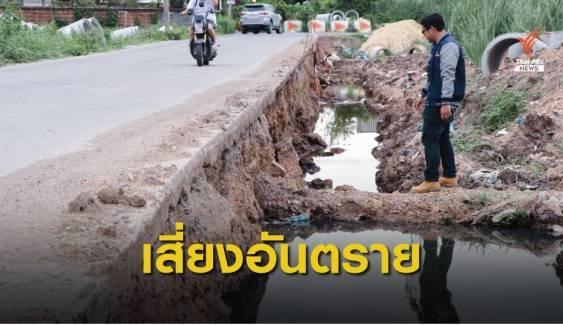 ทิ้งงานขุดเจาะถนนเพื่อวางท่อระบายน้ำใหม่  จ.ปทุมธานี