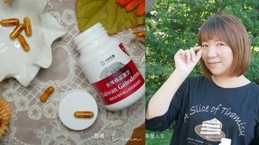【身體保養】台灣極品靈芝膠囊 大研生醫 │日常保養│一天一顆滋補強身│好評靈芝 ❤跟著Livia享受人生❤
