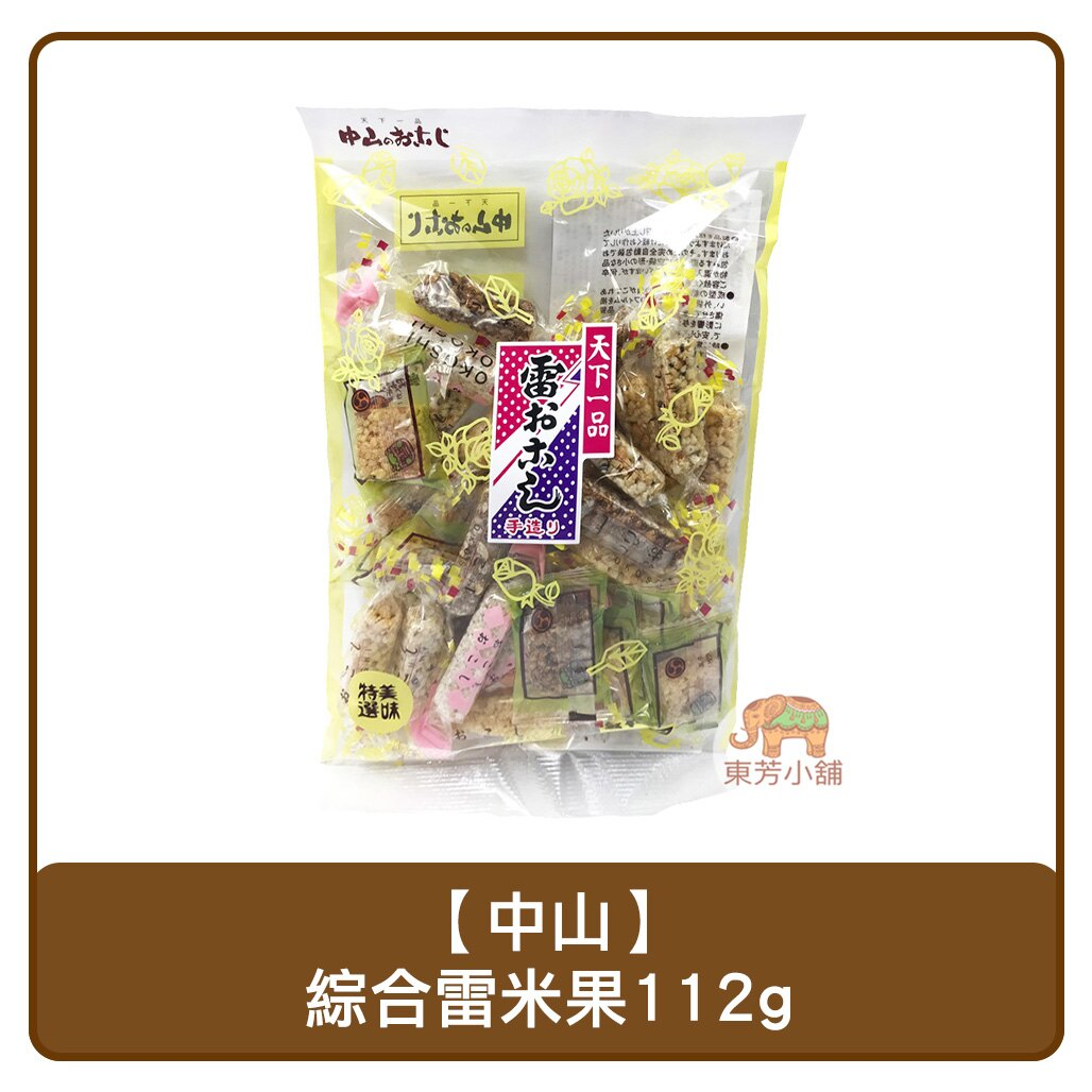 日本 中山 綜合雷米果 112g (紫蘇/海苔/白芝麻/柿種米果/黑芝麻/黑糖/四角柿種/四角黑糖)。人氣店家東芳小舖的Ⓑ異國零食、ⓒ米果有最棒的商品。快到日本NO.1的Rakuten樂天市場的安全環