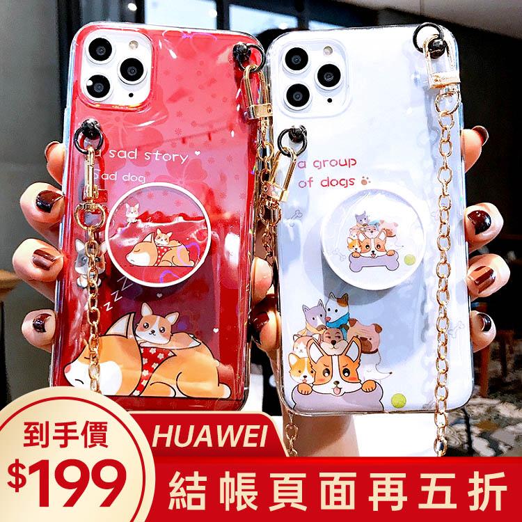 華為huawei mate30/mate30 pro/p30/p30 pro/mate20 x 耀眼炫光卡通創意支架掛鍊手機殼(二色)【rchua69】