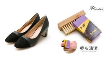 麂皮球鞋休閒鞋怎麼清潔?加碼時尚好穿搭的麂皮鞋推薦