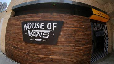 House Of Vans 成都站完美落幕 台北站進入倒數