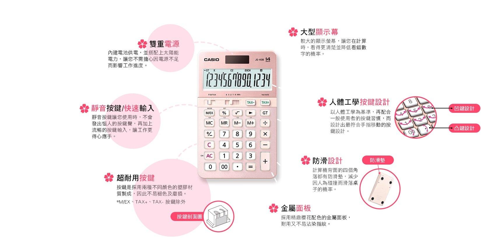 CASIO JS-40B-PK 櫻花機 公司貨保固兩年~現貨供應中