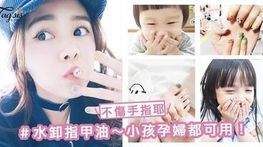 指甲油用水就可以卸掉?最新日式「水指甲」~ 不傷指甲,小孩孕婦都用得!