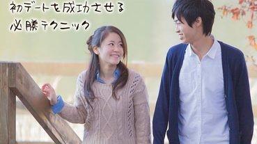 溝日本仔攻略:初次約會用說話抓住他的心