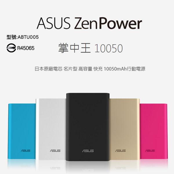 ▼ASUS ZenPower 10050mAh 原廠名片型快充行動電源/移動電源/隨身電源/充電器
