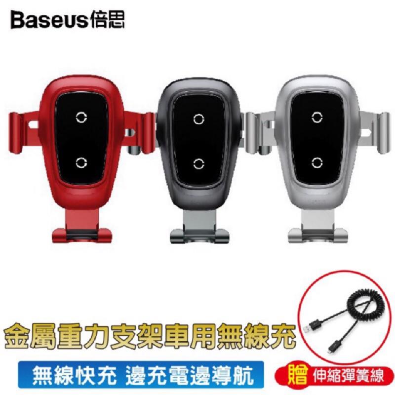 金屬重力支架車用無線充 材質:鋁合金+ABS+玻璃 顏色:黑色/銀色/紅色 輸入:5V/2A(普充) 9V/1.7A(快充) 輸出:10W(Max) 安裝方式:冷氣口 充電接口:Micro接口 適用機