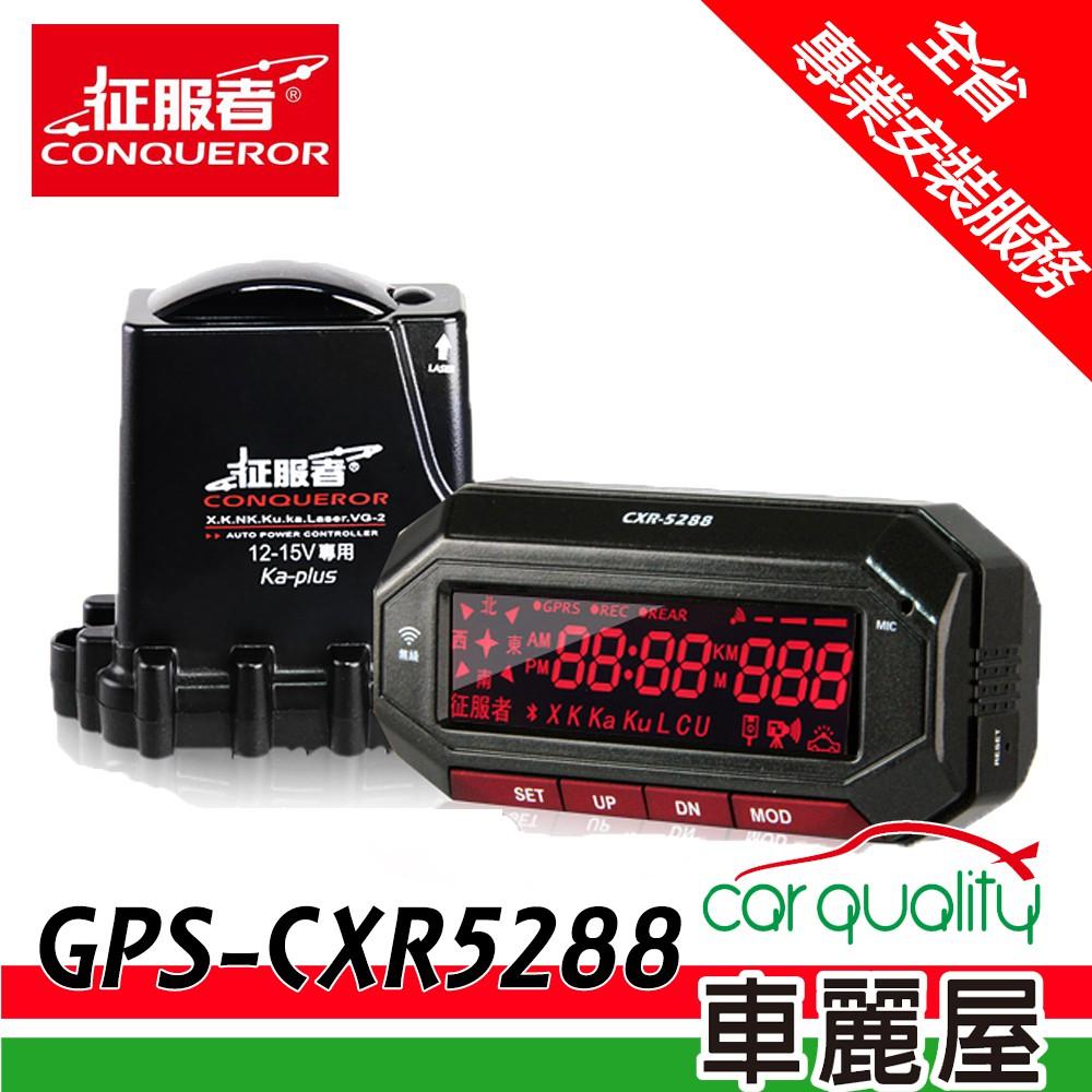 【征服者】GPS CXR-5288 雲端服務 分離式 全頻雷達測速器 【車麗屋】