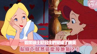 如果迪士尼公主們搖身變成網美,會是怎樣的畫面?
