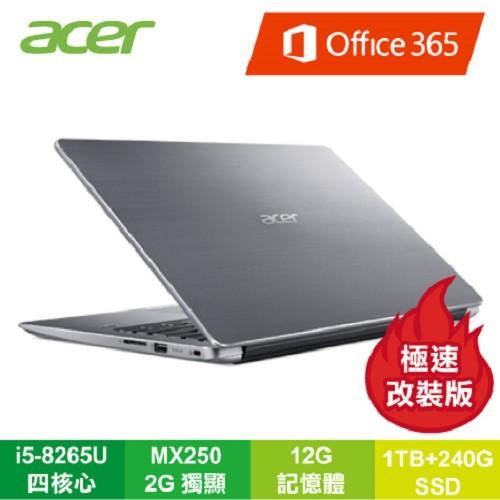 【筆電高興價】12G加強版+240G SSD極速版+OFFICE 365 acer Swift 3 SF314-56G-59M7 神秘銀 宏碁輕薄筆電/i5-8265U/MX250 2G/12G/1T