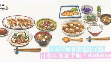 跟著日本IG美食手帳「akashansan」,SIS也可以畫出最文青風的美食