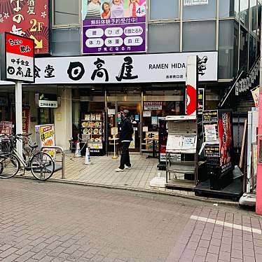 日高屋 清瀬南口店のundefinedに実際訪問訪問したユーザーunknownさんが新しく投稿した新着口コミの写真