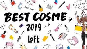 LOFT BEST COSME 2019 今年的化妝品排行榜快來看看!