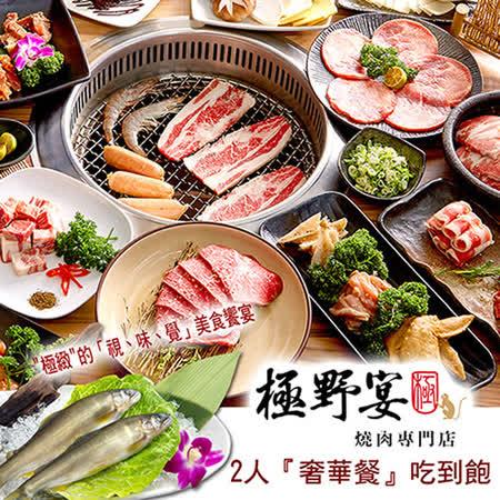 2張組↘極野宴燒肉專門店2人『奢華餐』吃到飽