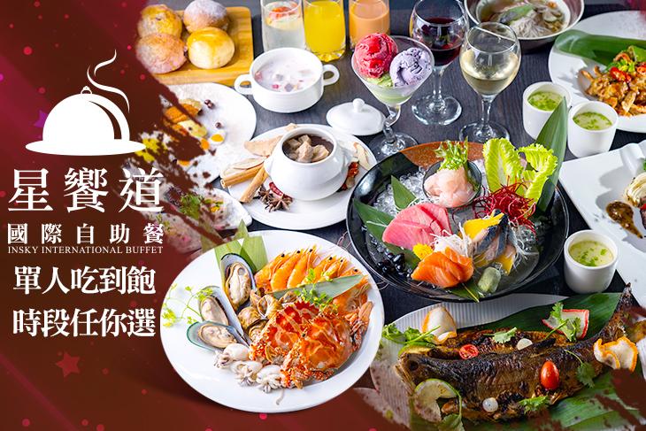 【台中】星享道酒店-星饗道國際自助餐 #GOMAJI吃喝玩樂券#電子票券#美食餐飲