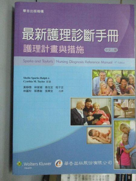 【書寶二手書T1/大學理工醫_QHX】最新護理診斷手冊:護理計畫與措施2版_Sheila Sparks Ralph