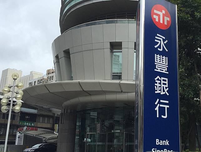 ▲永豐銀行