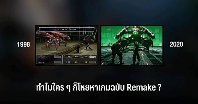 ทำไมใคร ๆ ก็โหยหาเกมฉบับ Remake ?